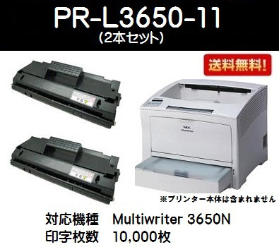 NEC EPカートリッジPR-L3650-11 お買い得2本セット【リサイクルトナー】【即日出荷】【送料無料】【Multiwriter 3650N】【SALE】