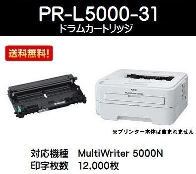 NEC ドラムユニットPR-L5000-31【純正品】【翌営業日出荷】【送料無料】【MultiWriter 5000N】【SALE】