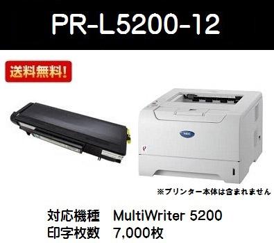 NEC トナーカートリッジPR-L5200-12【純正品】【翌営業日出荷】【送料無料】【MultiWriter 5200】【SALE】