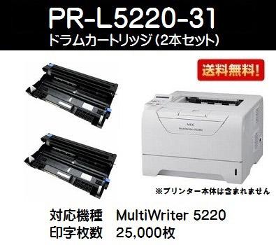 NEC ドラムユニットPR-L5220-31 お買い得2本セット【リサイクル品】【即日出荷】【送料無料】【MultiWriter 5220N】【SALE】