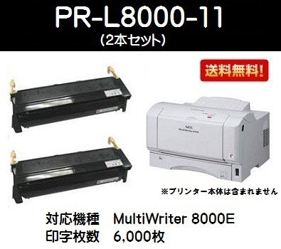 NEC EPカートリッジPR-L8000-11 お買い得2本セット【純正品】【翌営業日出荷】【送料無料】【MultiWriter 8000E】【SALE】