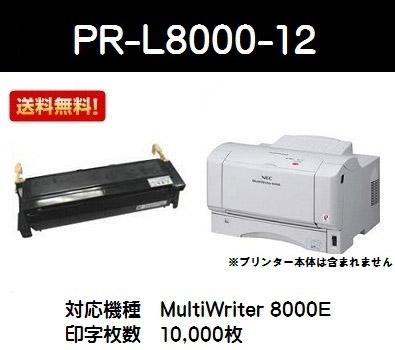 NEC EPカートリッジPR-L8000-12【純正品】【翌営業日出荷】【送料無料】【MultiWriter 8000E】【SALE】