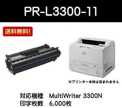 NEC EPカートリッジPR-L3300-11【純正品】【翌営業日出荷】【送料無料】【MultiWriter 3300N】【SALE】