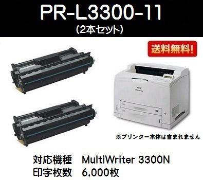 NEC EPカートリッジPR-L3300-11 お買い得2本セット【純正品】【翌営業日出荷】【送料無料】【MultiWriter 3300N】【SALE】