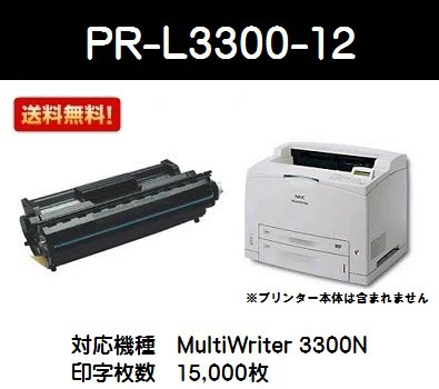 NEC EPカートリッジPR-L3300-12【汎用品】【翌営業日出荷】【送料無料】【MultiWriter 3300N】【SALE】