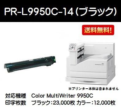 NEC トナーカートリッジPR-L9950C-14 ブラック【純正品】【翌営業日出荷】【送料無料】【Color MultiWriter 9950C】【SALE】