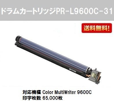 NEC ドラムカートリッジPR-L9600C-31【純正品】【翌営業日出荷】【送料無料】【MultiWriter 9600C】【SALE】