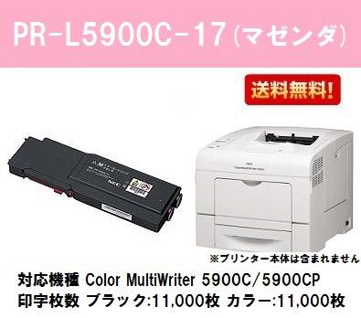 NEC トナーカートリッジPR-L5900C-17 マゼンダ【純正品】【翌営業日出荷】【送料無料】【Color MultiWriter 5900C/Color MultiWriter 5900CP】【SALE】