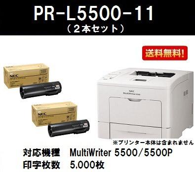 NEC トナーカートリッジPR-L5500-11 お買い得2本セット【純正品】【翌営業日出荷】【送料無料】【MultiWriter 5500/MultiWriter 5500P】【SALE】