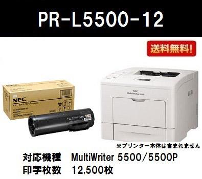 NEC トナーカートリッジPR-L5500-12【純正品】【翌営業日出荷】【送料無料】【MultiWriter 5500/MultiWriter 5500P】【SALE】