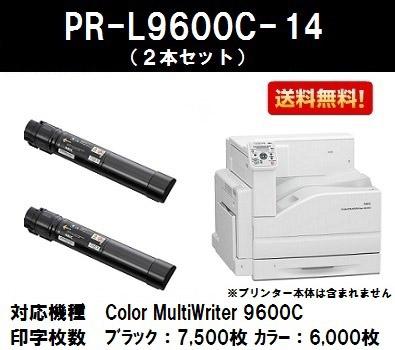 NEC トナーカートリッジPR-L9600C-14 ブラックお買い得2本セット【純正品】【翌営業日出荷】【送料無料】【MultiWriter 9600C】【SALE】