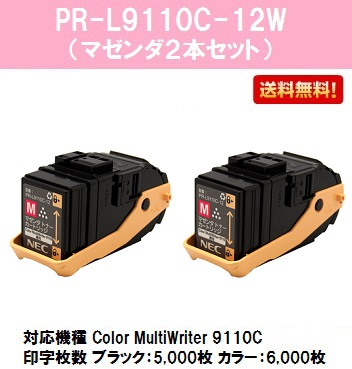 NEC トナーカートリッジPR-L9110C-12W マゼンダお買い得2本セット【汎用品】【即日出荷】【送料無料】【Color MultiWriter 9110C】【SALE】