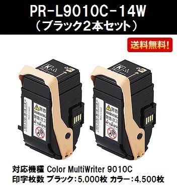 NEC トナーカートリッジPR-L9010C-14W ブラックお買い得2本セット【汎用品】【即日出荷】【送料無料】【Color MultiWriter 9010C】【SALE】