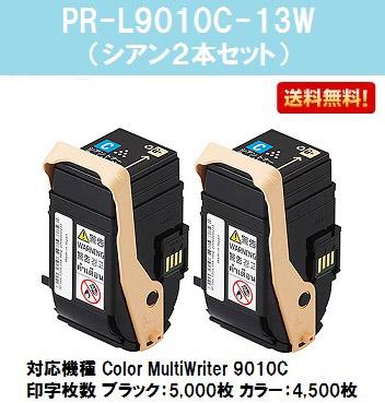 NEC トナーカートリッジPR-L9010C-13W シアンお買い得2本セット【リサイクルトナー】【即日出荷】【送料無料】【Color MultiWriter 9010C】【SALE】