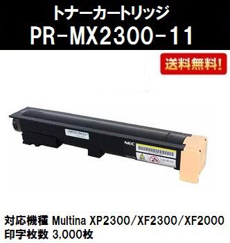 NEC トナーカートリッジPR-MX2300-11【純正品】【翌営業日出荷】【送料無料】【Multina XP2300/Multina XF2300/Multina XF2000】【SALE】
