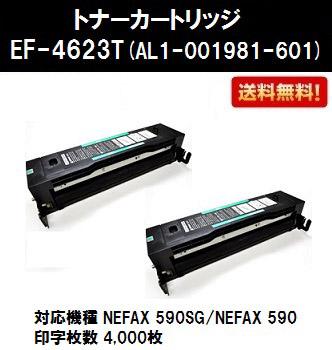 NEC トナーカートリッジEF-4623T(AL1-001981-601)お買い得2本セット【純正品】【翌営業日出荷】【送料無料】【NEFAX 590SG/NEFAX 590/NEFAX 590SGII】【SALE】