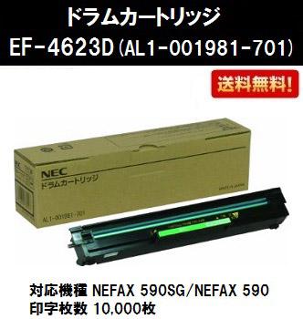 NEC ドラムカートリッジEF-4623D(AL1-001981-701)【純正品】【翌営業日出荷】【送料無料】【NEFAX 590SG/NEFAX 590/NEFAX 590SGII】【SALE】