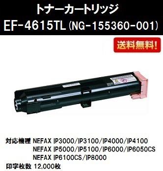 NEC トナーカートリッジEF-4615TL(NG-155360-001)【純正品】【翌営業日出荷】【送料無料】【NEFAX IP3000/3100/4000/4100/5000/5100/6000/6050CS/6100CS/8000】【SALE】