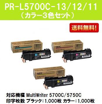 NEC トナーカートリッジPR-L5700C-11/12/13お買い得カラー3色セット【純正品】【翌営業日出荷】【送料無料】【MultiWriter 5700C/MultiWriter 5750C】【SALE】