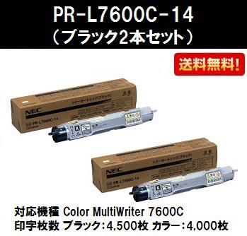 NEC トナーカートリッジPR-L7600C-14 ブラックお買い得2本セット【純正品】【翌営業日出荷】【送料無料】【Color MultiWriter 7600C】【SALE】