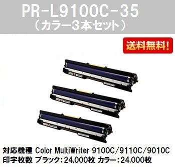 NEC ドラムカートリッジPR-L9100C-35 カラー3本セット【純正品】【翌営業日出荷】【送料無料】【Color MultiWriter 9100C/Color MultiWriter 9110C/Color MultiWriter 9010C】【SALE】