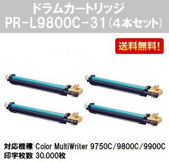 NEC ドラムカートリッジPR-L9800C-31お買い得4本セット【汎用品】【翌営業日出荷】【送料無料】【Color MultiWriter 9750C/9800C/9900C】【SALE】
