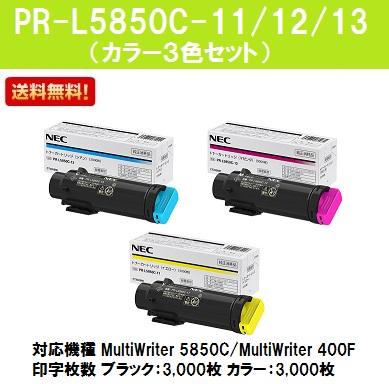 NEC トナーカートリッジPR-L5850C-11/12/13お買い得カラー3色セット【純正品】【翌営業日出荷】【送料無料】【MultiWriter 5850C/MultiWriter 400F】【SALE】