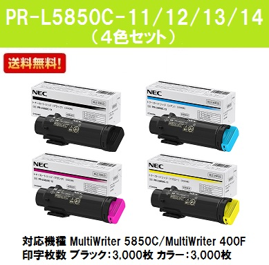 NEC トナーカートリッジPR-L5850C-11/12/13/14お買い得4色セット【純正品】【翌営業日出荷】【送料無料】【MultiWriter 5850C/MultiWriter 400F】【SALE】