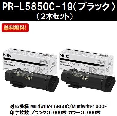 NEC トナーカートリッジPR-L5850C-19 ブラックお買い得2本セット【純正品】【翌営業日出荷】【送料無料】【MultiWriter 5850C/MultiWriter 400F】【SALE】