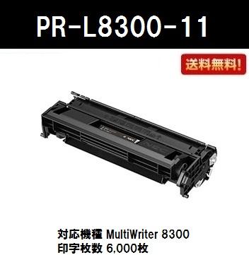 NEC EPカートリッジPR-L8300-11【純正品】【翌営業日出荷】【送料無料】【MultiWriter 8300】【SALE】