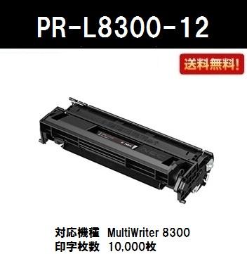 NEC EPカートリッジPR-L8300-12【純正品】【翌営業日出荷】【送料無料】【MultiWriter 8300】【SALE】
