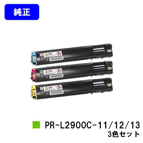 NEC トナーカートリッジPR-L2900C-13/12/11お買い得カラー3色セット【純正品】【送料無料】【MultiWriter 2900C】