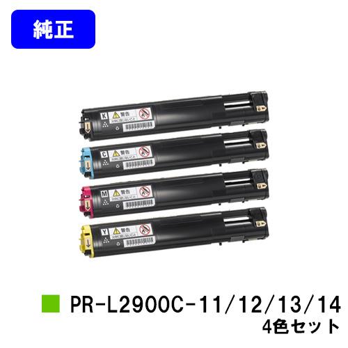 NEC トナーカートリッジPR-L2900C-14/13/12/11お買い得4色セット【純正品】【送料無料】【MultiWriter 2900C】