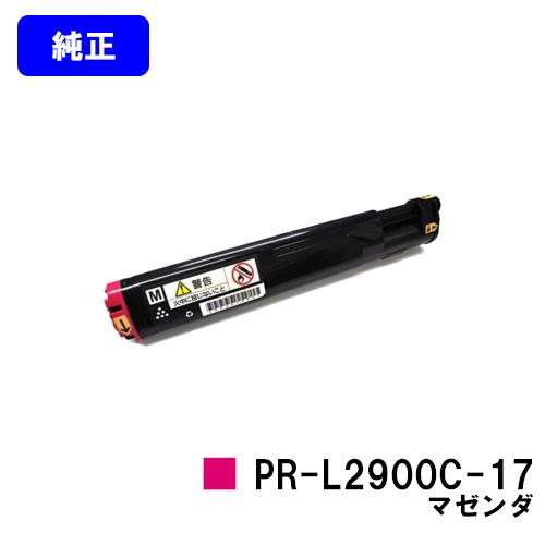 NEC トナーカートリッジPR-L2900C-17 マゼンダ【純正品】【翌営業日出荷】【送料無料】【MultiWriter 2900C】