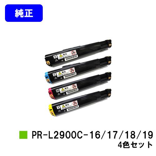 NEC トナーカートリッジPR-L2900C-16/17/18/19お買い得4色セット【純正品】【翌営業日出荷】【送料無料】【MultiWriter 2900C】