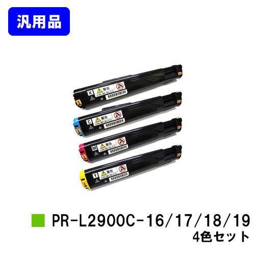 NEC トナーカートリッジPR-L2900C-16 2900C】/17 NEC/18/19お買い得4色セット【汎用品】【即日出荷】【送料無料】【MultiWriter 2900C】, キャラカ:f6eb7b4f --- dejanov.bg