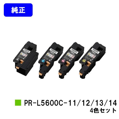 NEC トナーカートリッジ PR-L5600C-14/13/12/11お買い得4色セット【純正品】【翌営業日出荷】【送料無料】【MultiWriter 5600C/MultiWriter 5650C/MultiWriter 5650F】