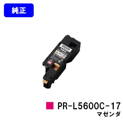 NEC トナーカートリッジ PR-L5600C-17 マゼンダ【純正品】【即日出荷】【送料無料】【MultiWriter 5600C/MultiWriter 5650C/MultiWriter 5650F】