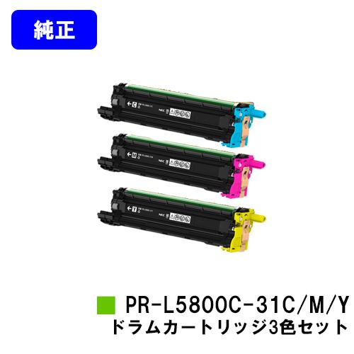 NEC ドラムカートリッジ PR-L5800C-31C/M/Yお買い得カラー3色セット【純正品】【翌営業日出荷】【送料無料】【MultiWriter 5800C/MultiWriter 5850C//MultiWriter 400F】