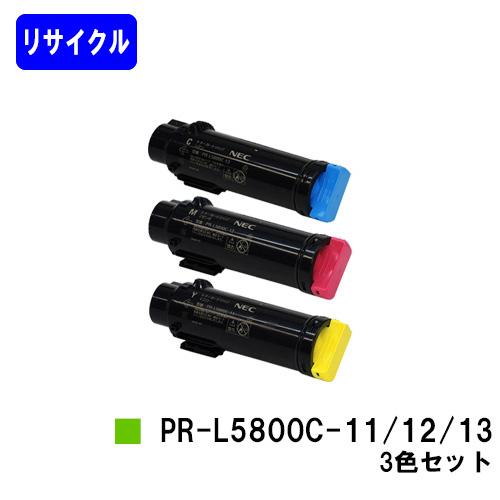 NEC トナーカートリッジPR-L5800C-11/12/13お買い得カラー3色セット【リサイクルトナー】【即日出荷】【送料無料】【MultiWriter 5800C】