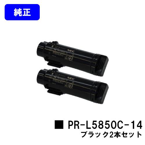 NEC トナーカートリッジ PR-L5850C-14 ブラックお買い得2本セット【純正品】【翌営業日出荷】【送料無料】【MultiWriter 5850C/MultiWriter 400F】