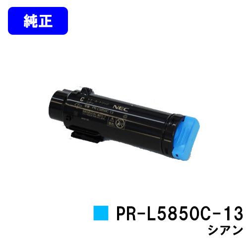 NEC トナーカートリッジ PR-L5850C-13 シアン【純正品】【翌営業日出荷】【送料無料】【MultiWriter 5850C/MultiWriter 400F】