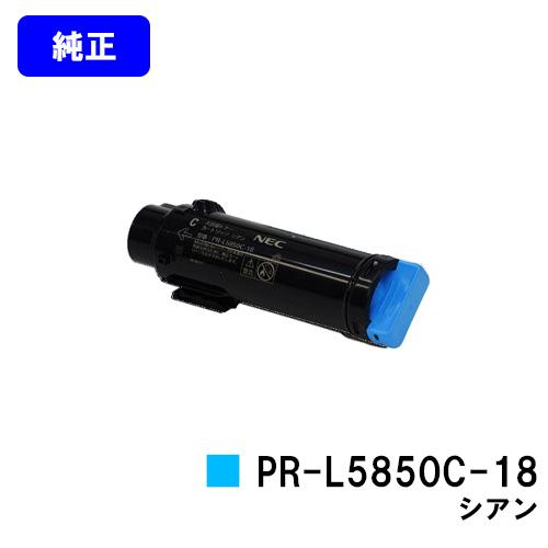 NEC トナーカートリッジ PR-L5850C-18 シアン【純正品】【即日出荷】【送料無料】【MultiWriter 5850C/MultiWriter 400F】