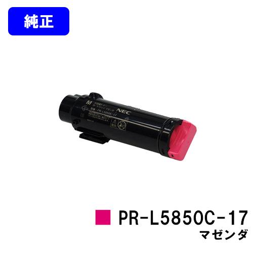 NEC トナーカートリッジ PR-L5850C-17 マゼンダ【純正品】【即日出荷】【送料無料】【MultiWriter 5850C/MultiWriter 400F】