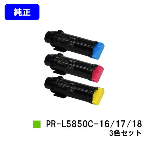 NEC トナーカートリッジ PR-L5850C-16/17/18お買い得カラー3色セット【純正品】【即日出荷】【送料無料】【MultiWriter 5850C/MultiWriter 400F】