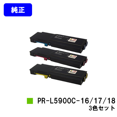 NEC トナーカートリッジ PR-L5900C-16/17/18お買い得カラー3色セット【純正品】【翌営業日出荷】【送料無料】【Color MultiWriter 5900C/Color MultiWriter 5900CP】