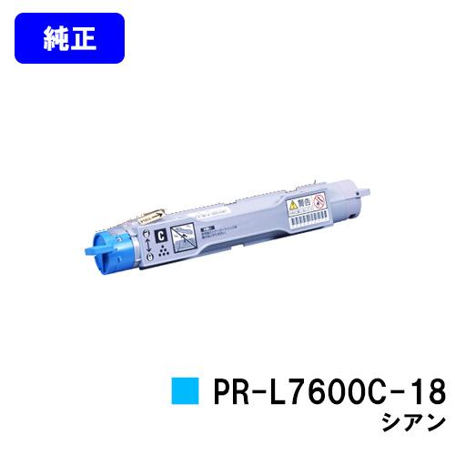 NEC トナーカートリッジ PR-L7600C-18 シアン【純正品】【翌営業日出荷】【送料無料】【Color MultiWriter 7600C】