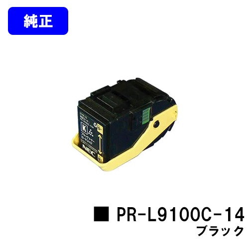 NEC PR-L9100C-14 トナーカートリッジ PR-L9100C-14 ブラック【純正品】【翌営業日出荷 MultiWriter 9100C】】【送料無料】【Color MultiWriter 9100C】, 清和shop:9a0b7288 --- ww.thecollagist.com