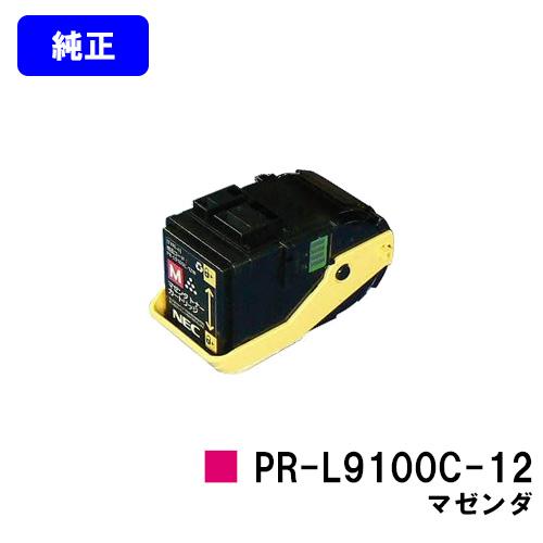 NEC トナーカートリッジ PR-L9100C-12 マゼンダ【純正品】【翌営業日出荷】【送料無料】【Color MultiWriter 9100C】