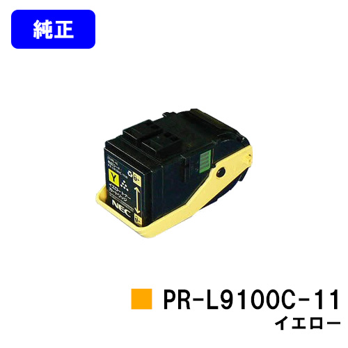 NEC トナーカートリッジ PR-L9100C-11 イエロー【純正品】【翌営業日出荷】【送料無料】【Color MultiWriter 9100C】